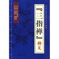 【二手正版9成新】《三指禅》释义 周德生,陈新宇 山西科学技术出版社 9787537735155