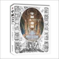 华丽的地图――权力、宣传和艺术 9787520403788 (英)彼得・巴伯 中国地图出版社