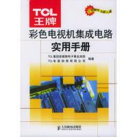 TCL彩色电视机集成电路实用手册――名优家电系列丛书 9787115140517