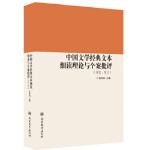 中国文学经典文本细读理论与个案批评(诗歌 散文)张学凯南开大学出版社9787310044467