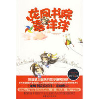 【新书店正版】龙凤书院喜洋洋傲天月中国妇女出版社9787802039353