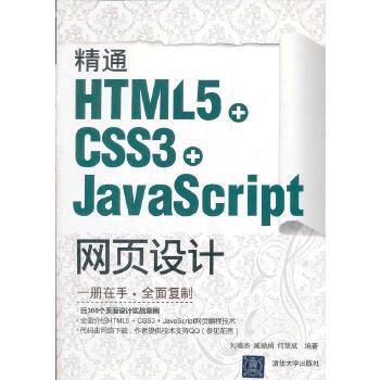 精通HTML5+CSS3+JavaScript网页设计(pdf+txt+epub+azw3+mobi电子书在线阅读下载)