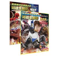 奥特银河大怪兽之战对战全解析 金钻本、银钻本 套装全2册