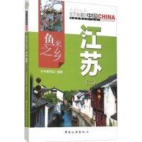 中国地理文化丛书:鱼米之乡-江苏(二)9787503251887