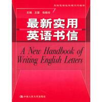 *实用英语书信(高级英语选修课系列教材) 王雷。张桂珍 9787300113715 中国人民大学出版社教材系列