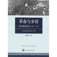 【二手书9成新】革命与乡村,黄荣华,上海社会科学院出版社