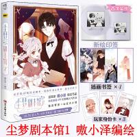 现货正版 新海诚Walker 光之辉迹 天闻角川 新海诚 设定 分镜 海报作品全方位解析 日本CoMix Wave F