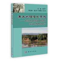 考古地理信息系统――郑州地区仰韶文化遗址空间分布模式研究