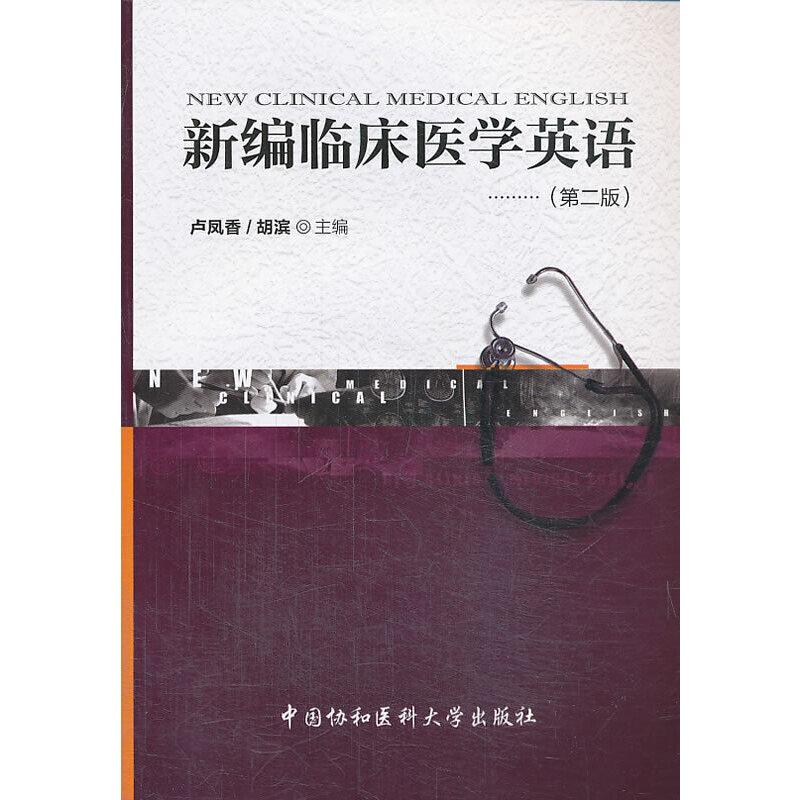 新编临床医学英语(第二版)(配光盘)