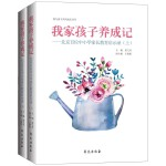 我家孩子养成记:北京百位中小学家长教育启示录(全两册)