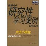 研究性学习案例研究丛书:大班小班化 崔允�t 9787561732465