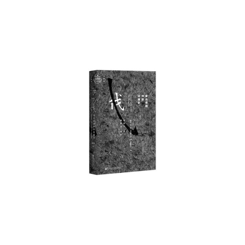 【二手旧书9成新】 九色鹿 蒙古帝国中亚征服史 [印]G.D.古拉提(G. D. Gulati)  刘瑾玉  社会科学文献出版社 9787520101370 【正版经典书,请注意售价高于定价】