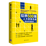 世界500强人力资源总监是如何炼成的:珍藏版2