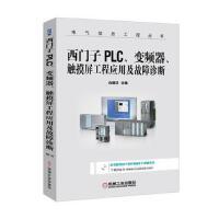 西门子PLC、变频器、触摸屏工程应用及故障诊断 9787111583585 向晓汉 机械工业出版社