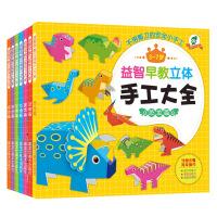 儿童趣味小手工大全儿童DIY制作材料折纸立体剪纸3-7岁玩具 全套