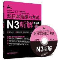 新日本语能力考试N3听解(第2版)(附MP3光盘)