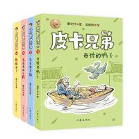 曹文轩皮卡兄弟系列(11-14)(共4册)