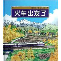 火车出发了 (日)横沟英一