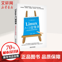 Linux入门很简单(入门很简单丛书) Linux入门书籍 刘金鹏 著 清华大学出版社 Linux入门到精通书籍