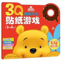 3Q潜能开发贴纸游戏-(3~4岁)・小熊维尼EQ贴乐园