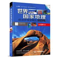 世界国家地理地图集 9787503169038 中图北斗文化传媒(北京)有限公司 中国地图出版社