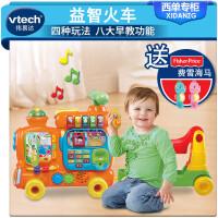 VTech伟易达四合一益智火车 踏行学步车学习英语数字益智积木玩具