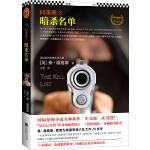 【新书店正版】读客・全球顶 级畅 销小说文库间谍课・暗杀名单(英)福赛斯著9787539978079