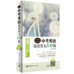 中考英语晨读美文100篇(赠MP3光盘 中考考纲词汇表)
