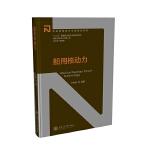 核能与核技术出版工程:船用核动力