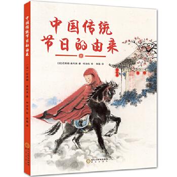 中国传统节日的由来 水墨画风格,获奖作家、画家联袂之作——小萌童书