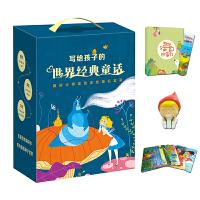 写给孩子的世界经典童话(国际大师美绘注音版礼盒)稻草人 安徒生童话 小王子 尼尔斯骑鹅旅行记等