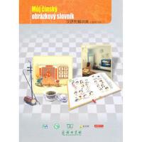 汉语图解词典(捷克语版)