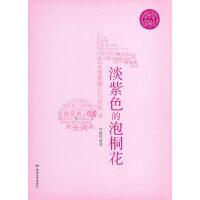 【二手旧书9成新】紫丁香唯美书系 淡紫色的泡桐花 李修玲 敦煌文艺出版社 9787546805474
