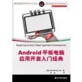 Android 平板电脑应用开发入门经典(移动与嵌入式开发技术)