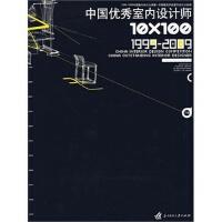 10×100中国优秀室内设计师:1999~2009中国室内设计大奖赛:1999~2009 China interior