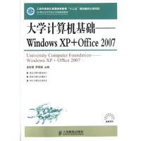 大学计算机基础:Windows XP+Office 2007/孟彩霞/工业和信息化普通高等教育十二五规划教材立项项目