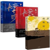 草原动物园+长安十二时辰(上下)共3册马伯庸正版书籍