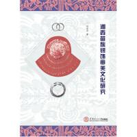 湘西苗族银饰审美文化研究