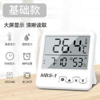 温湿度计室内家用电子数显壁挂式婴儿房干温度计温度表家居日用生活日用浴室用品 基础 数显大屏 白色