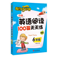 小学英语阅读100篇天天练每日15分钟6年级 经典小学生英语读物 六年级课外阅读必读读物 评论超4万余条