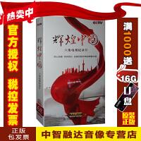 正版包票 央视六集电视纪录片 辉煌中国(6DVD)专题片视频光盘碟片