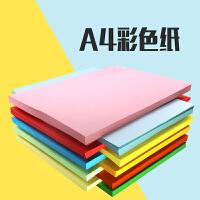 彩色复印纸 彩色纸 打印纸 A4 80G 彩纸 约100张 手工纸 美工纸80克