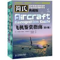 【旧书二手书9成新】简氏飞机鉴赏指南(第5版)(典藏版) (英)Günter Endres Michael J. Ge