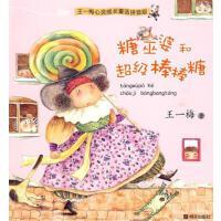 【二手旧书9成新】王一梅心灵成长童话拼音版糖巫婆和棒棒糖 王一梅 明天出版社 9