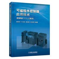 正版现货 可编程序控制器应用技术(欧姆龙CJ1/CJ2系列)可编程序控制器电路plc应用操作技术教材教程书 PLC技术培