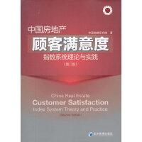 中国房地产顾客满意度指数系统理论与实践(第二版)