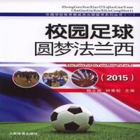 校园足球圆梦法兰西――中国学校体育教练员出国留学系列丛书(一)