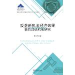 反垄断执法经济效果事后评估机制研究(国家自然科学基金项目文库・法学研究)