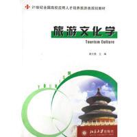 旅游文化学 谢元鲁 9787301099353 北京大学出版社教材系列