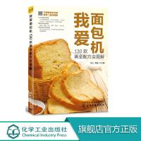 我爱面包机 130款黄金配方全图解 新手学面包机使用教程 面包制作步骤方法 面包烘焙入门指导书 面包做法大全 面包制作